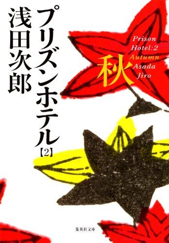 プリズンホテル 2 秋 (集英社文庫)の詳細を見る