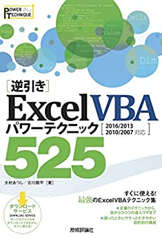 [大村あつし,古川順平]の[逆引き]Excel VBA パワーテクニック 525 [2016/2013/2010/2007 対応]
