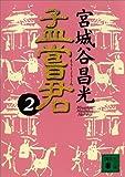 孟嘗君(2) (講談社文庫)