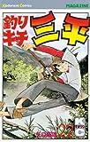 釣りキチ三平(22): 22