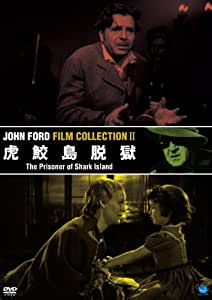 虎鮫島脱獄 [DVD]