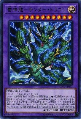 遊戯王カード 雷神龍-サンダー・ドラゴン(ウルトラレア) ソウル・フュージョン(SOFU) | 融合 光属性 雷族