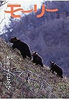 モーリー50号 続・森の王者ヒグマ