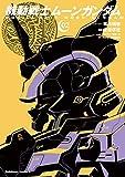 機動戦士ムーンガンダム (2) (角川コミックス・エース)