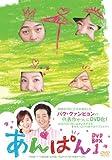あんぱん DVD-BOX1 画像