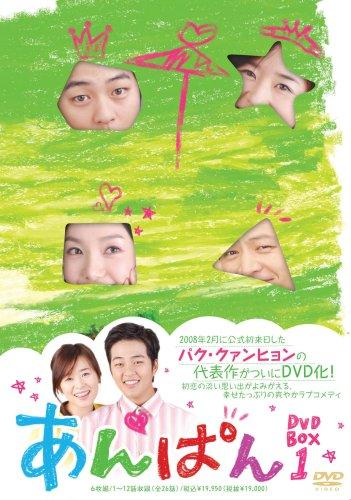 あんぱん DVD-BOX1
