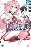 スクールライブ・オンライン 6 (このライトノベルがすごい!文庫)