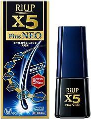 【第1類醫薬品】リアップX5プラスネオ 60mL