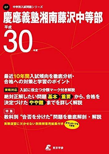 慶應義塾湘南藤沢中等部 平成30年度用 過去10年分収録 (中学別入試問題シリーズO7)