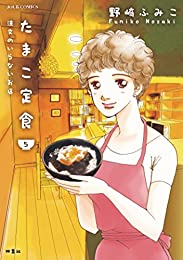 たまこ定食 注文のいらないお店 : 5 (ジュールコミックス)
