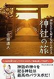 神話をひも解きながらめぐる 神社の旅 (祥伝社黄金文庫)