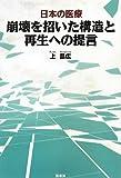 日本の医療 崩壊を招いた構造と再生への提言