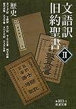 文語訳 旧約聖書 II 歴史 (岩波文庫)