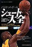 バスケットボール シュート大全 プロスキルコーチが教える「シュート」のテクニック・ドリル・方法論