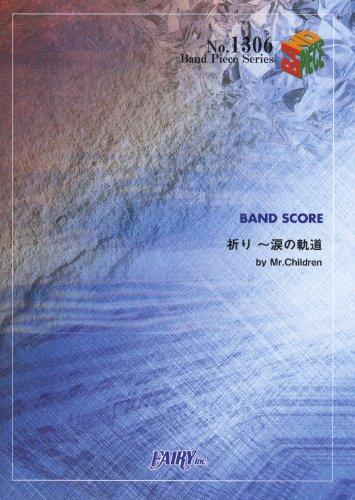バンドスコアピースBP1306 祈り ~涙の軌道 / Mr.Children (Band Piece Series)