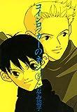 コインロッカーのネジ。(5) (ウィングス・コミックス)