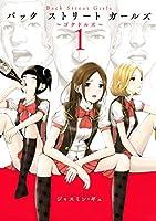 バックストリートガールズ ヤクザ 極道 アイドル TVアニメ化に関連した画像-08