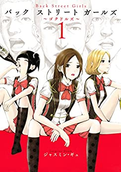 [ジャスミン・ギュ]のBack Street Girls(1) (ヤングマガジンコミックス)
