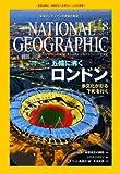 NATIONAL GEOGRAPHIC (ナショナル ジオグラフィック) 日本版 2012年 08月号 [雑誌]