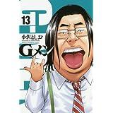 Gメン 13 (少年チャンピオン・コミックス)