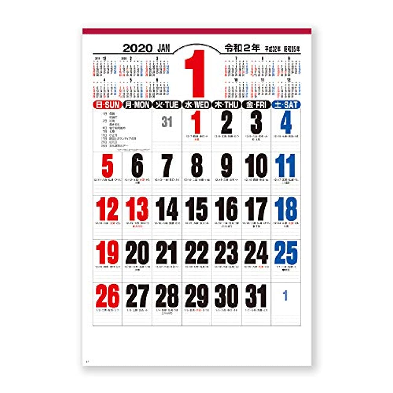 コマンド有毒組み込む新日本カレンダー 2020年 カレンダー 壁掛け 3色文字 ジャンボ NK191