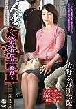 人妻痴漢電車~さわられた五十路母~ 清野ふみ江 センタービレッジ [DVD]