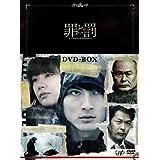 罪と罰 A Falsified Romance(3枚組)DVD-BOX