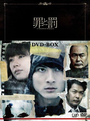 罪と罰 A Falsified Romance(3枚組)DVD-BOXの詳細を見る
