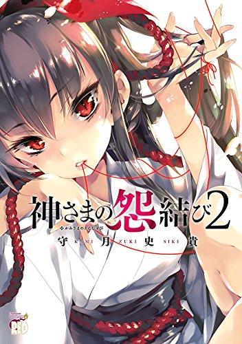 神さまの怨結び 2 (チャンピオンREDコミックス)