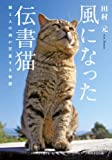 風になった伝書猫 猫と人の魂が交差する物語 (角川学芸出版単行本)