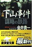 小説・下山事件―謀略の鉄路 (広済堂文庫)