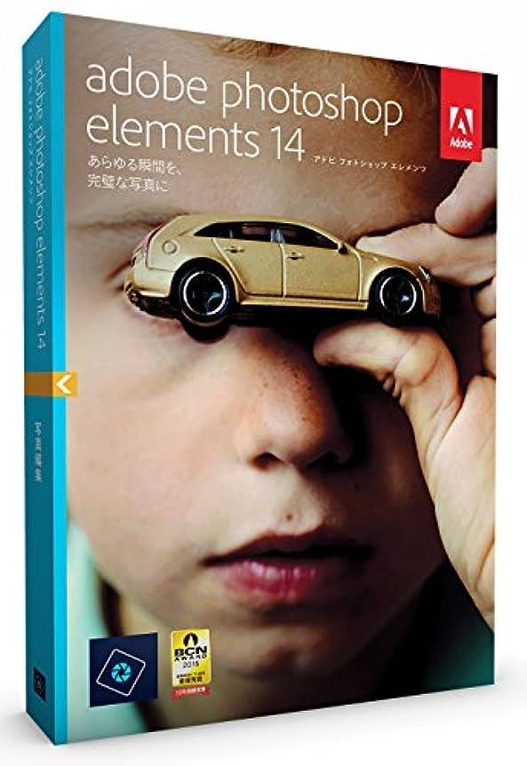 バリケードチャーミングナンセンス【旧製品】Adobe Photoshop Elements 14 (Elements 15への無償アップグレード対象商品 2017/1/4まで)