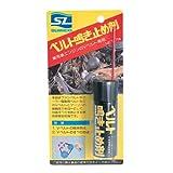 SUMICO [ 住鉱潤滑剤㈱ ] ベルト鳴き止め剤 (55ml) [ グリース ] ベルトの鳴き防 [HTRC2.1]