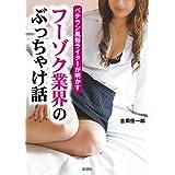 Amazon.co.jp: ベテラン風俗ライターが明かす フーゾク業界のぶっちゃけ話 電子書籍: 吉岡優一郎: Kindleストア