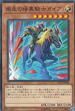 遊戯王 LVP2-JP004 疾走の暗黒騎士ガイア (日本語版 ノーマル) リンク・ヴレインズ・パック2