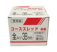 WAKAI コーススレッド赤箱 全ネジ 38mm
