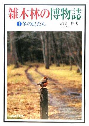 雑木林の博物誌〈1〉冬の鳥たち