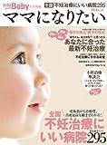 ママになりたい: AERA with Baby 特別編集 (AERAムック)