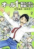オール1の落ちこぼれ、教師になる (2) (KADOKAWA CHARGE COMICS 17-2)