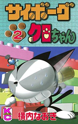 サイボーグクロちゃん(2) (コミックボンボンコミックス)の詳細を見る