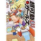 超可動ガールズ(1) (アクションコミックス)