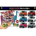 SUZUKI スズキ ハスラー プルバック ノンスケール 正規ライセンス品 全6色セット