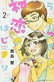 うそつきは初恋のはじまり(2) (講談社コミックス)
