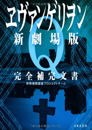 ヱヴァンゲリヲン新劇場版Q 完全補完文書