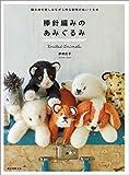 棒針編みのあみぐるみ:編み地を楽しみながら作る動物のぬいぐるみ