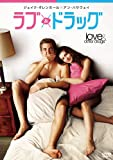 ラブ&ドラッグ[DVD]