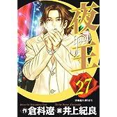 夜王 27 (ヤングジャンプコミックス)