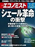 エコノミスト 2013年 1/22号 [雑誌]