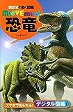 恐竜 (講談社の動く図鑑MOVE mini)
