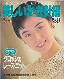 美しいかぎ針編―クロッシェレース・ニット〈'89〉